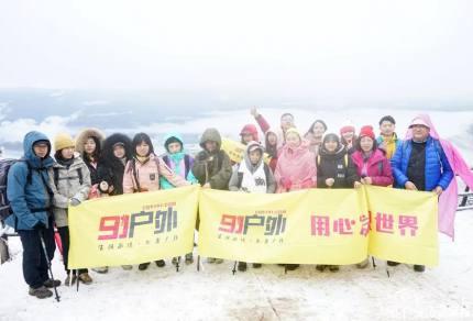 游记 | 华尖山之巅——别样的旅程(91户外活动小纪)